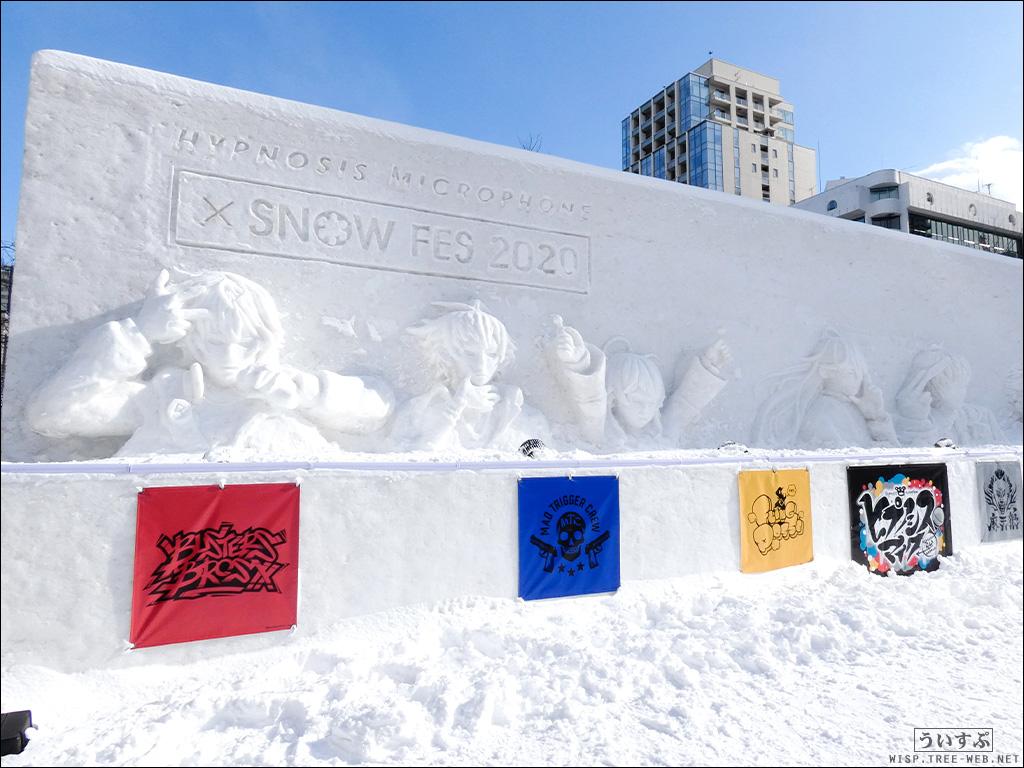 7丁目 HBCポーランド広場「ヒプノシスマイク」
