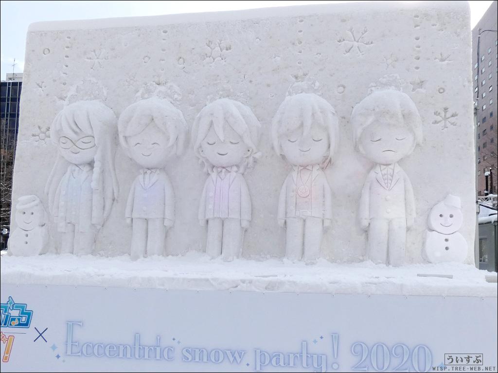 8丁目 雪のHTB広場「あんさんぶるスターズ! × Eccentric snow party! 2020」
