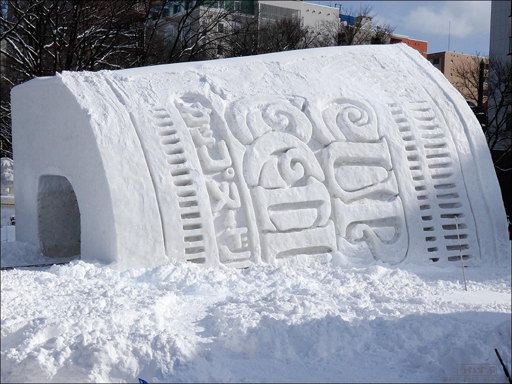 10丁目 UHBファミリーランド「巨大カップヌードル&八村塁の雪像トンネル with ミニSL」