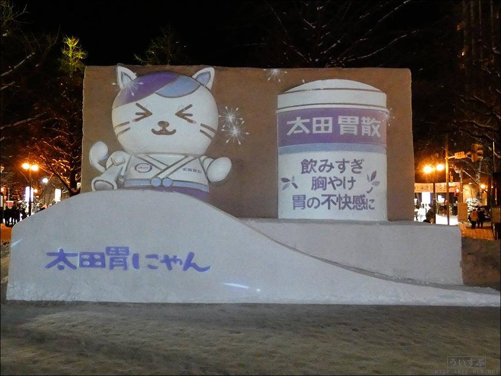 7丁目 HBCポーランド広場「太田胃にゃん」