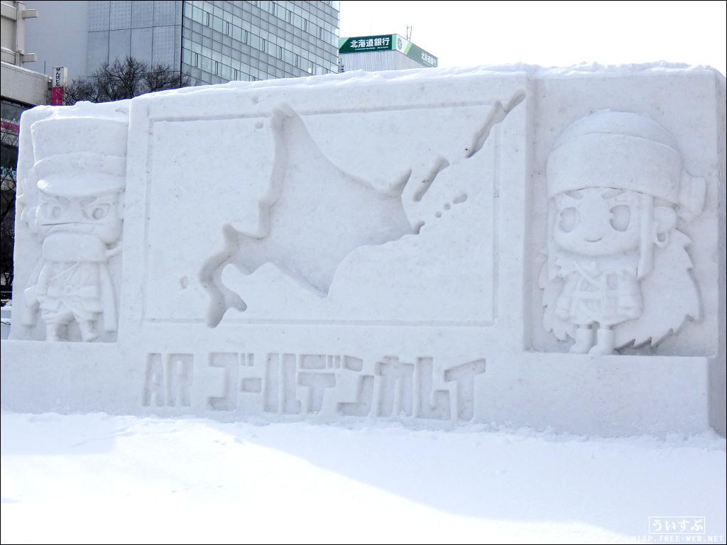2丁目 カムイ広場「ゴールデンカムイのAR用雪像」