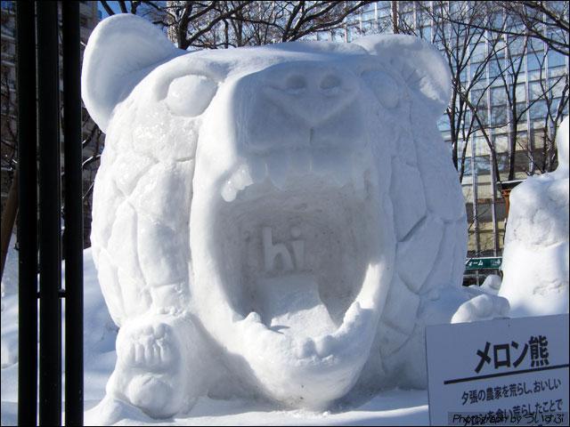 「メロン熊」