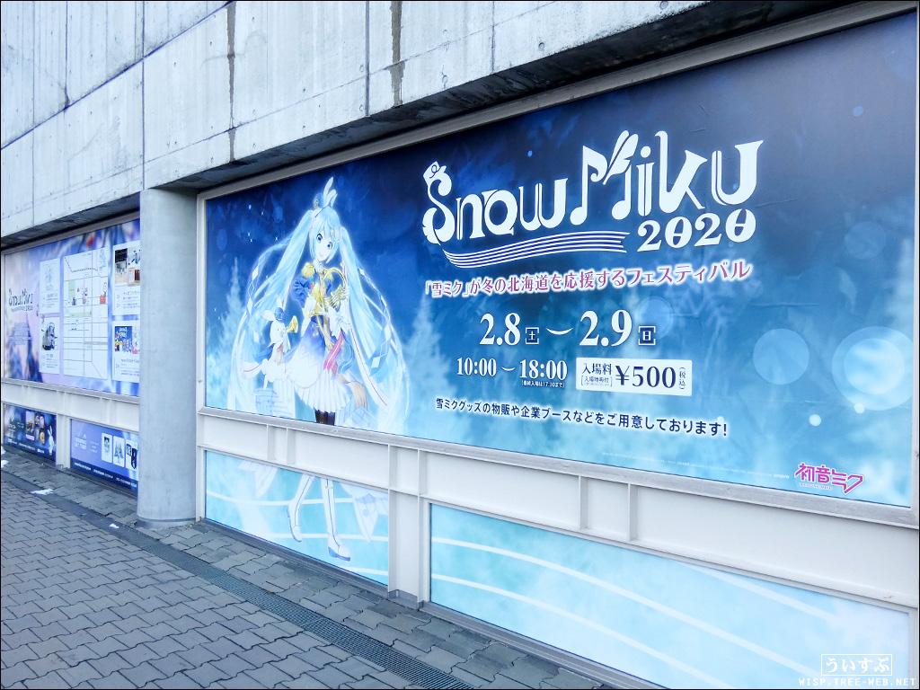 SNOW MIKU 2020 サッポロファクトリー会場 2020年08日