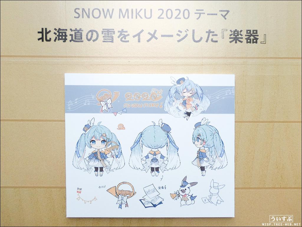 SNOW MIKU 2020 サッポロファクトリー会場 [テーマ 〜北海道の雪をイメージした『楽器』〜]