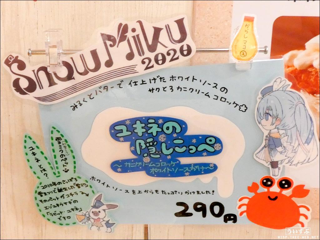 SNOW MIKU 2020 サッポロファクトリー会場 [コラボメニュー:こっぺ屋 / ユキネの隠しコッペパン]