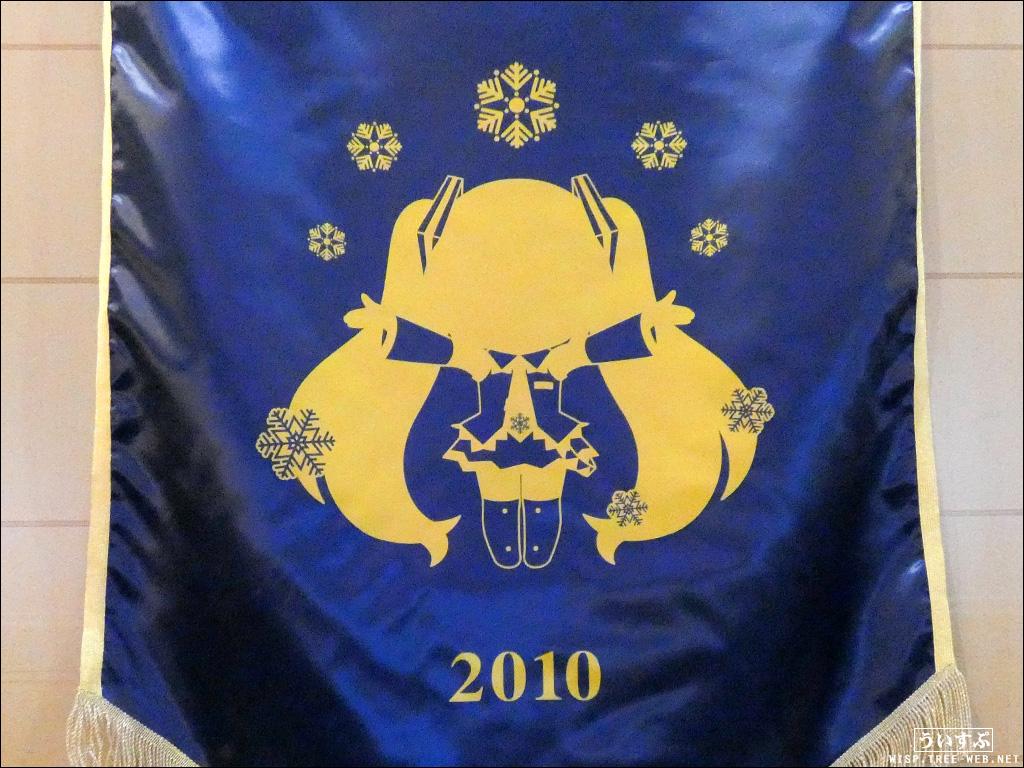 SNOW MIKU 2020 サッポロファクトリー会場 [2010年 雪ミク]