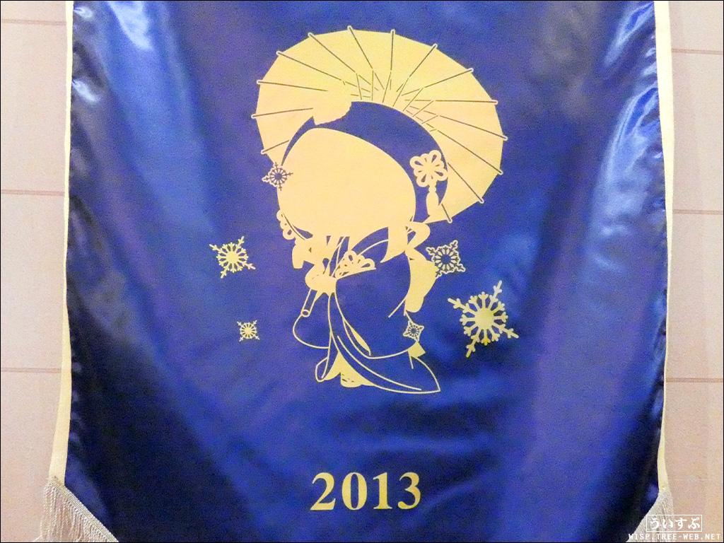 SNOW MIKU 2020 サッポロファクトリー会場 [2013年 雪ミク]