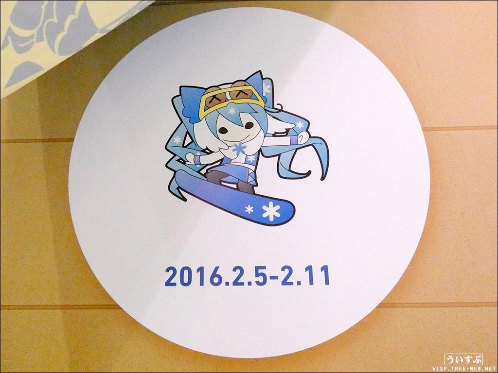 SNOW MIKU 2020 サッポロファクトリー会場 [2016年 雪ミク]