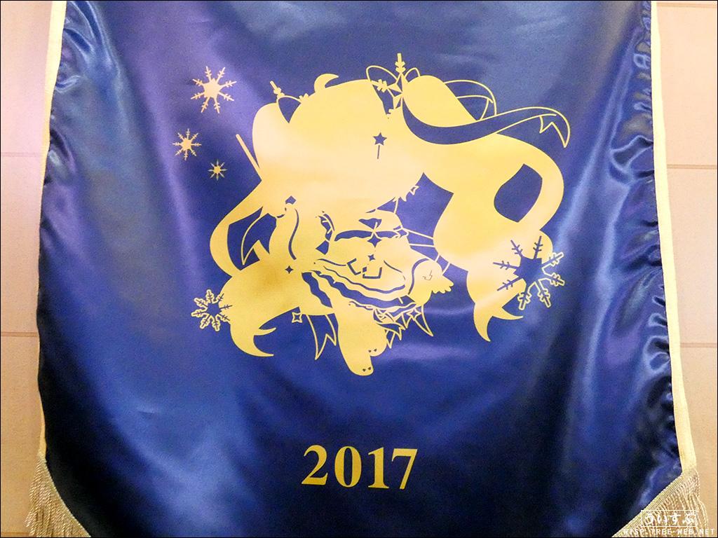 SNOW MIKU 2020 サッポロファクトリー会場 [2017年 雪ミク]