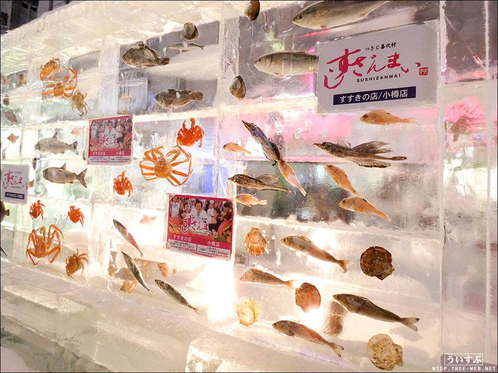 すすきの会場:氷の水族館