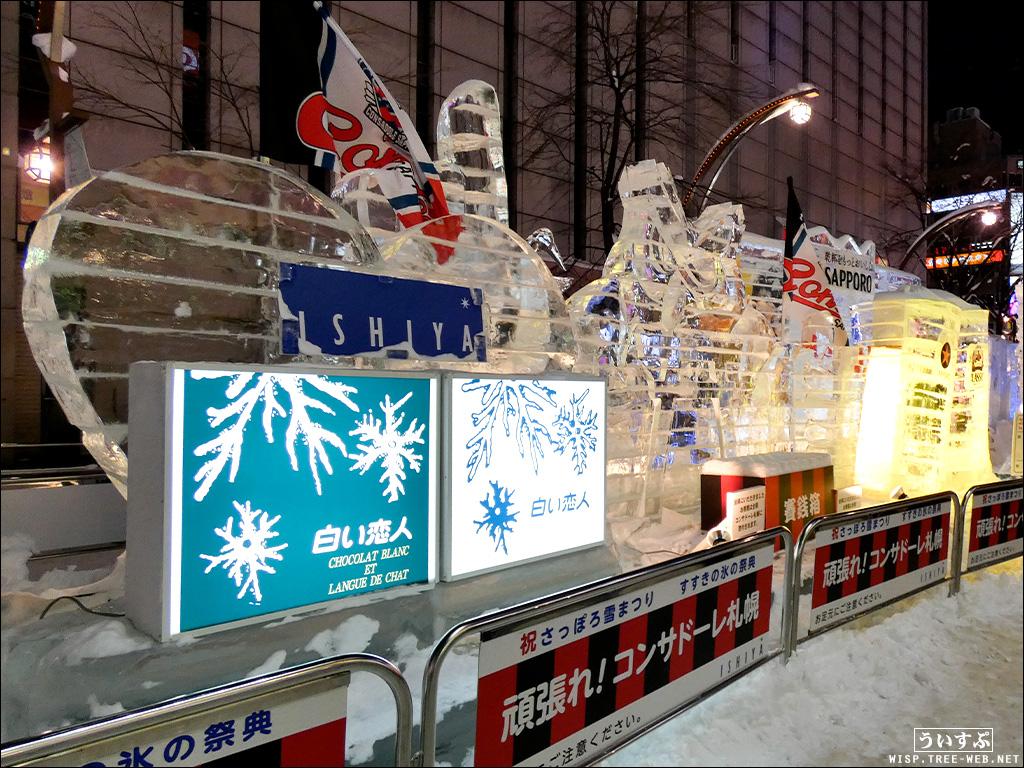 すすきの会場:コンサドーレ神社