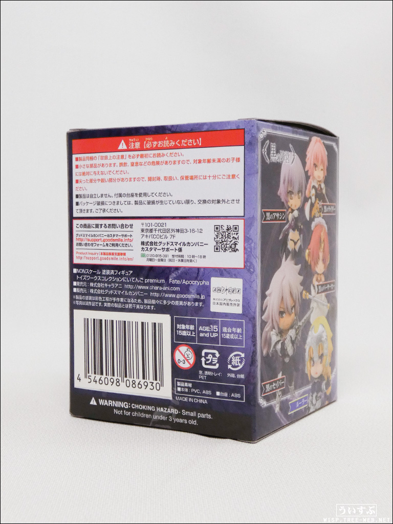 """トイズワークスコレクションにいてんご premium Fate/Apocrypha """"赤""""の陣営 """"赤""""のセイバー甲冑ver."""