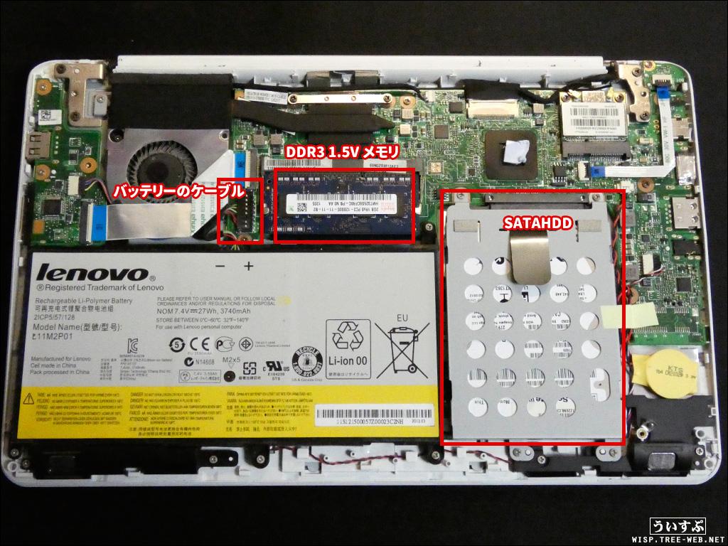 Lenovo IdeaPad S206 [分解]