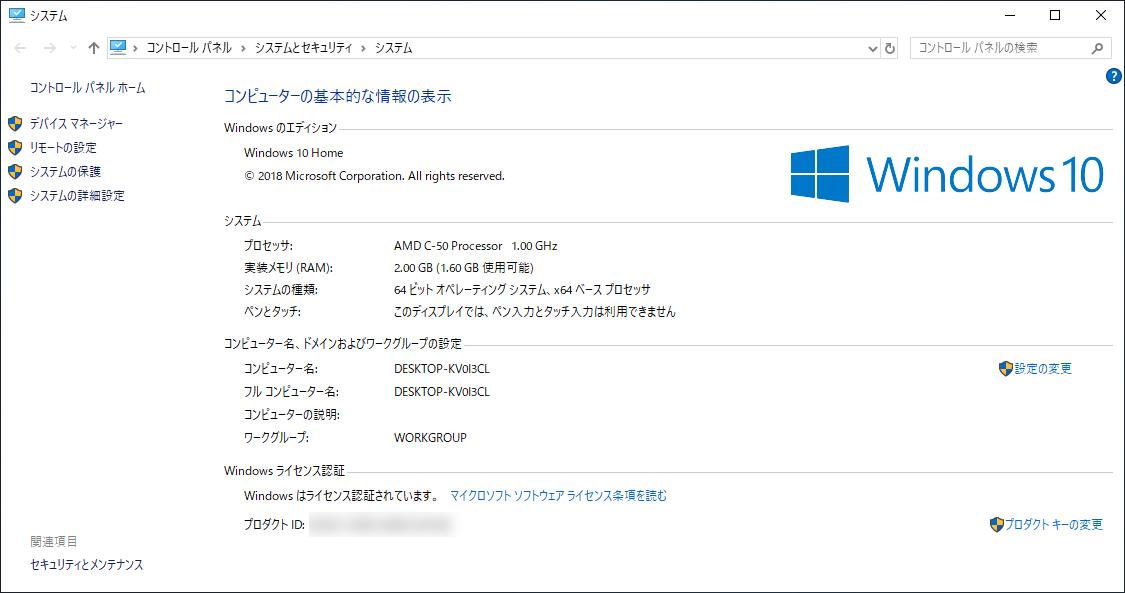 Lenovo IdeaPad S206 [Windows システム情報](交換後)