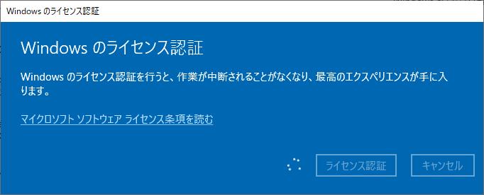 Windows 10 ライセンス認証