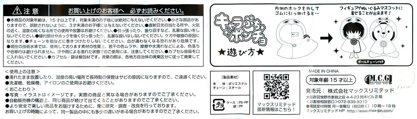 ガチャピン×ムック キャラぷちポンチョ -ガチャピン(演奏衣装Ver.)-