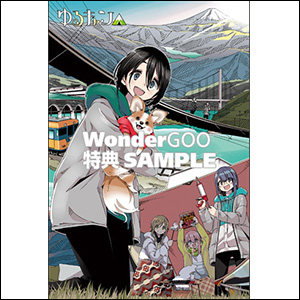 ゆるキャン△ 10 [WonderGOO 特典]