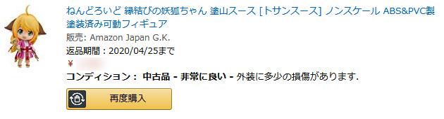 Amazon 商品コンディション(注文控え)