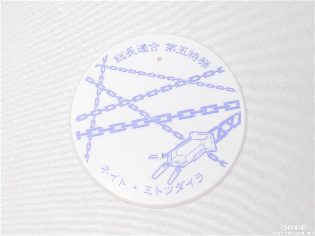 一番くじ 境界線上のホライゾン D賞 ミトツダイラ きゅんキャラ