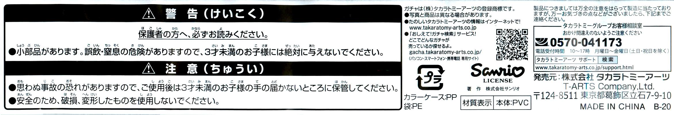サンリオキャラクターズ すやすやフィギュア [タカラトミーアーツ]