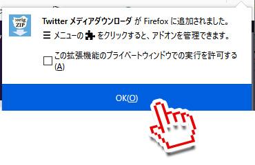 便利! Twitterの画像をダウンロードする拡張機能!