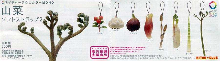 ネイチャーテクニカラーMONO山菜ソフトストラップ2