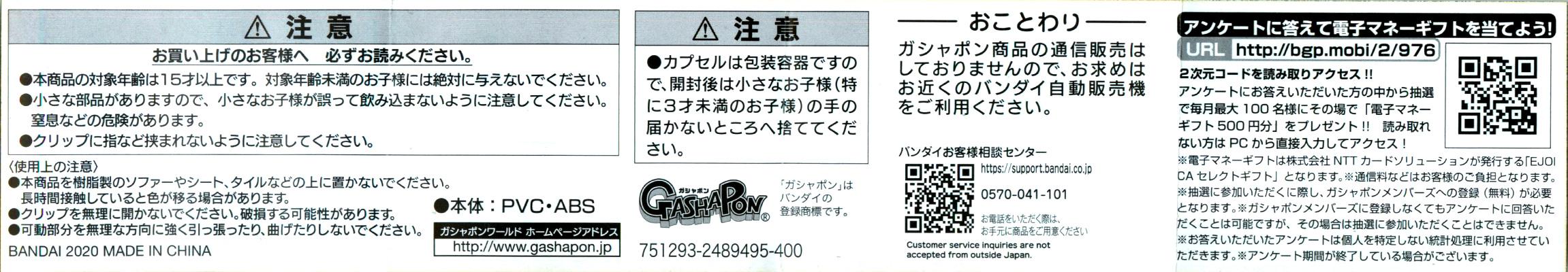 ふぃぐりっぷすぺしゃる Fate/Grand Order -絶対魔獣戦線バビロニア-