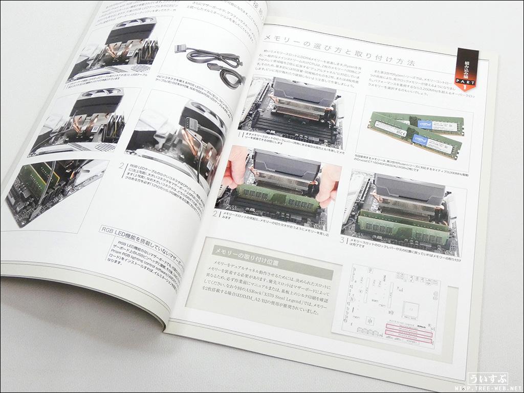 自作PC組み立て便利マニュアル「第3世代RyzenとRadeon RX 5000シリーズで組む自作PC組立マニュアル」