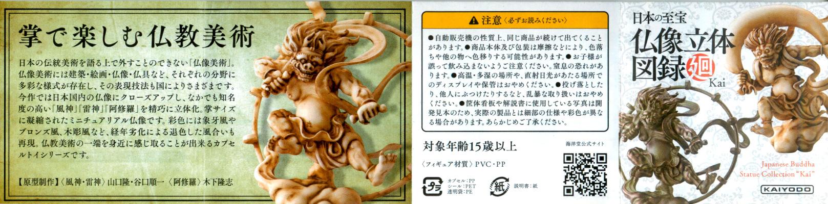 カプセルQミュージアム 日本の至宝 仏像立体図録 廻(kai) [海洋堂]