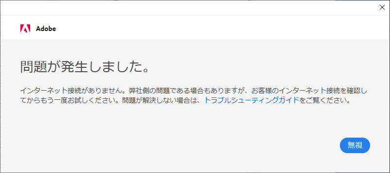 Adobe Server Error
