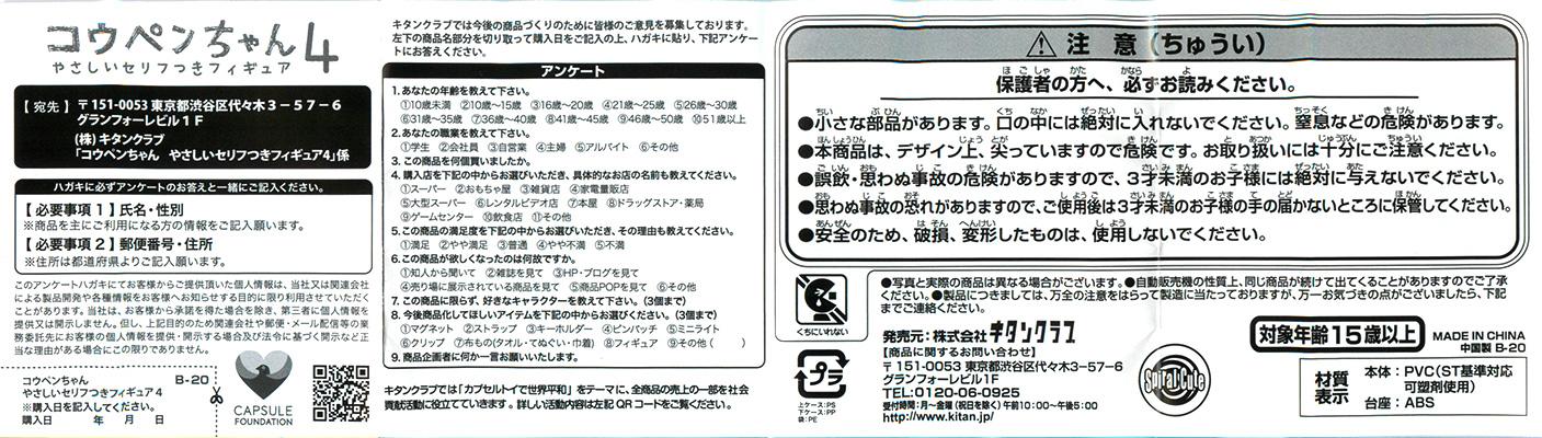 コウペンちゃん やさしいセリフつきフィギュア 4 [KITAN CLUB]