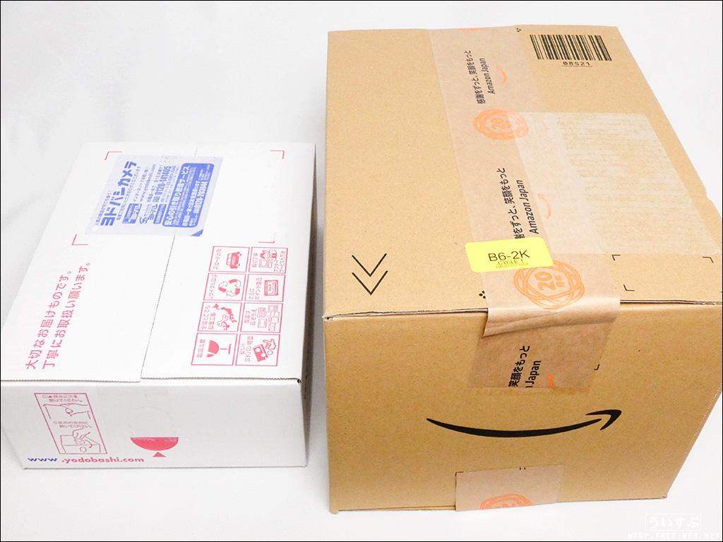 ヨドバシ、アマゾン梱包