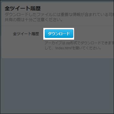 Twitter 全ツイートダウンロード