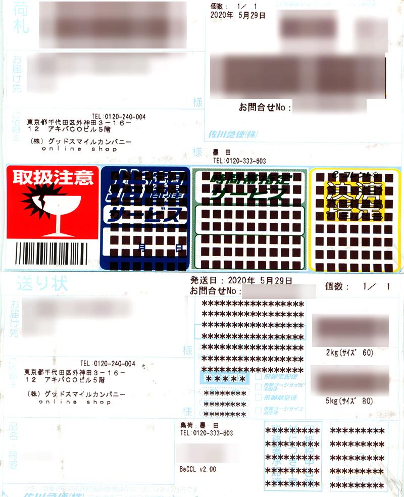 グッドスマイルオンラインショップ「桜ミク ねんどろいどぷらす クルトガ」[梱包写真]