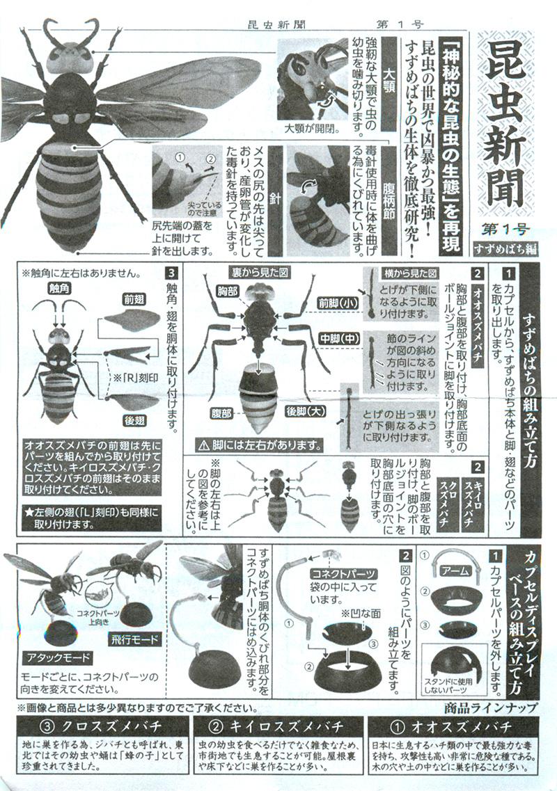 いきもの大図鑑 すずめばち [バンダイ]
