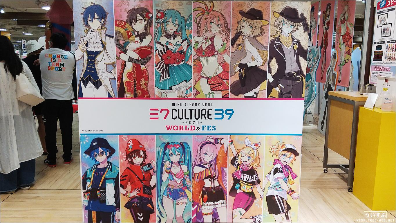 39Culture2020 World&Fes [札幌ロフト]