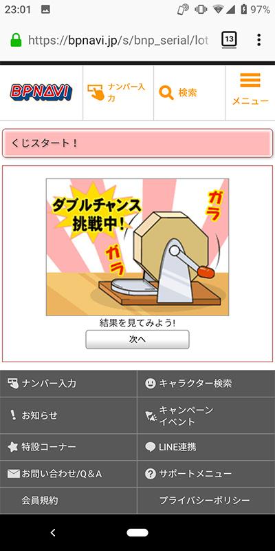一番くじ 夏目友人帳 〜ニャンコ先生と春の旅〜 E賞 お土産てぬぐい