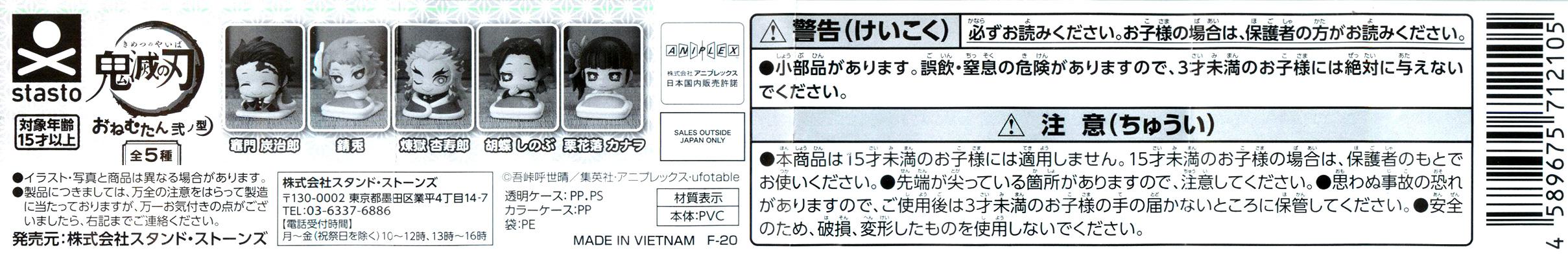 鬼滅の刃 ねむたん 弐ノ型 [スタンド・ストーンズ]