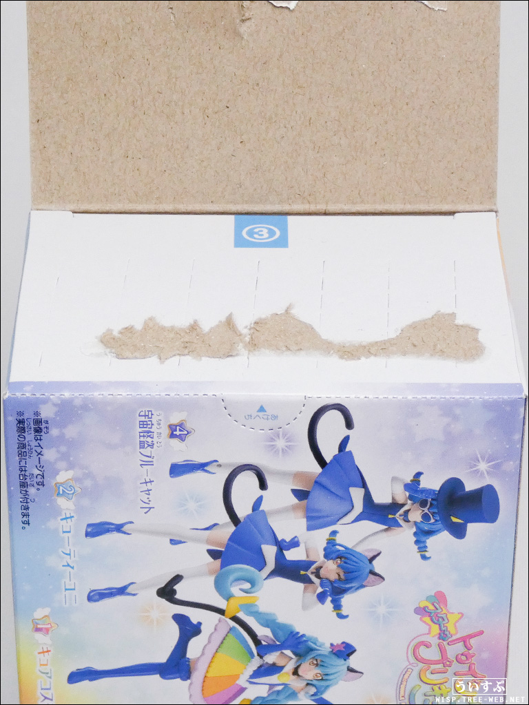 スター☆トゥインクルプリキュア キューティーフィギュア3 −キューティユニ−