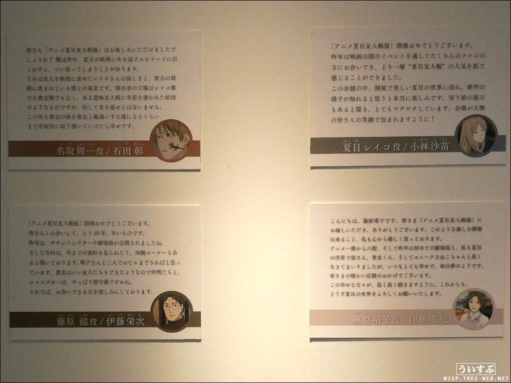 帳 札幌 友人 夏目