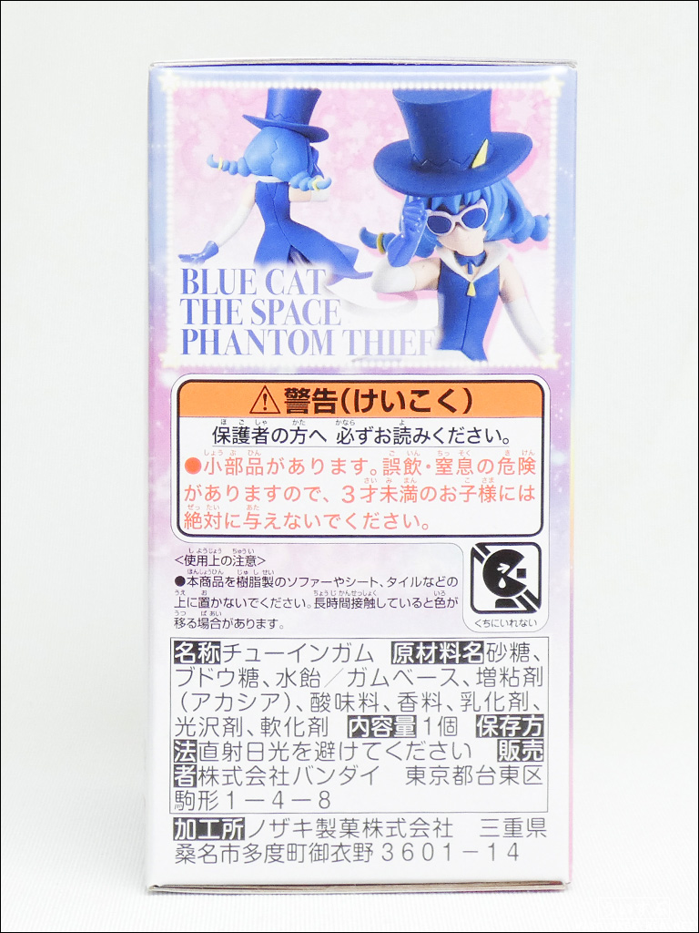 スター☆トゥインクルプリキュア キューティーフィギュア3 −宇宙怪盗ブルーキャット−