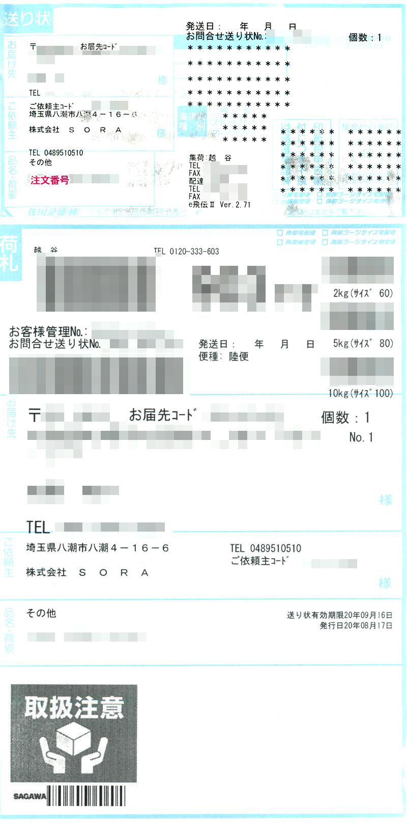 株式会社SORA 楽天市場店 [梱包写真]