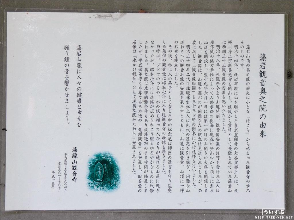藻岩山:観音寺 奥之院
