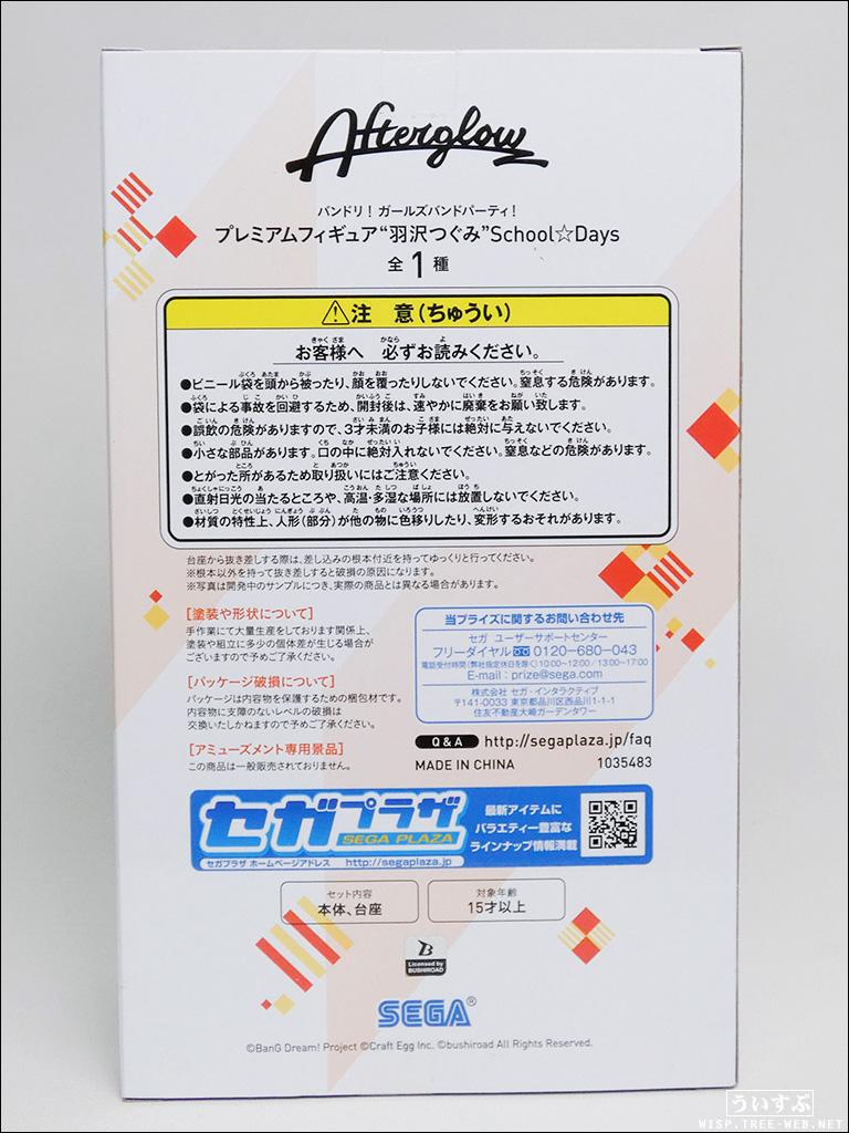 """バンドリ! ガールズバンドパーティ! プレミアムフィギュア""""羽沢つぐみ""""School☆Days"""
