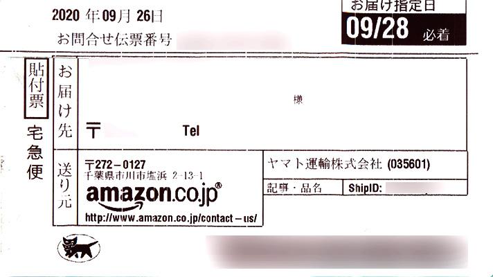 Amazon.co.jp パントリー [梱包写真]