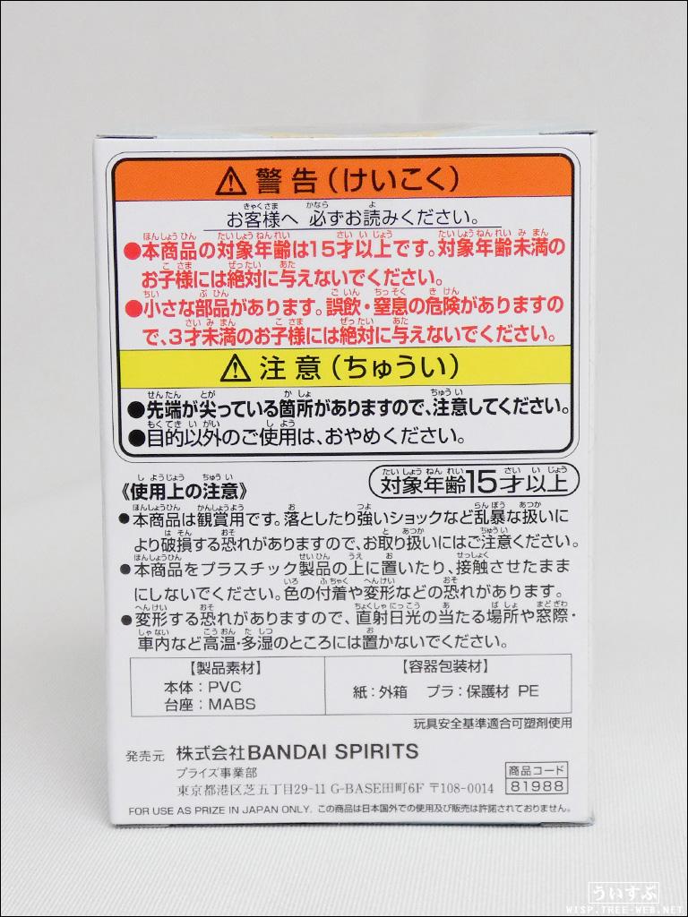 ちびきゅんキャラ『Re:ゼロから始める異世界生活』vol.1 レム