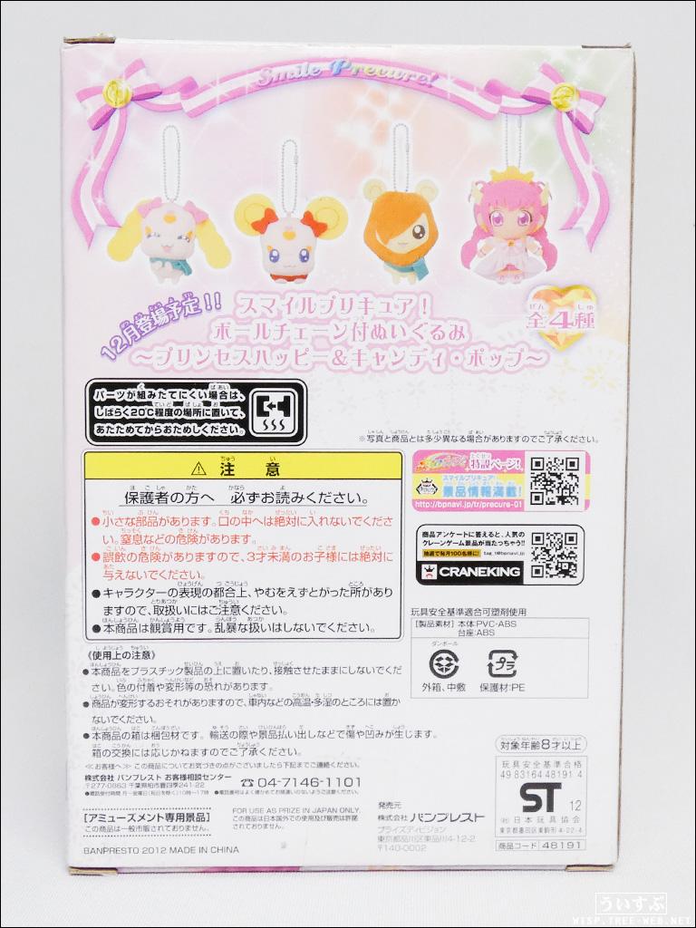 スマイルプリキュア! DXF ガールズフィギュア スペシャルver. 〜プリンセスハッピー〜
