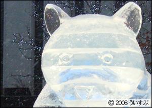 2丁目 氷の広場 クマ