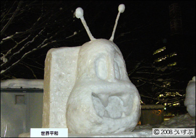 6丁目 小雪像