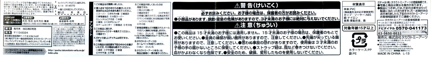 カップインアニマルズ 〜こいぬのじかん〜